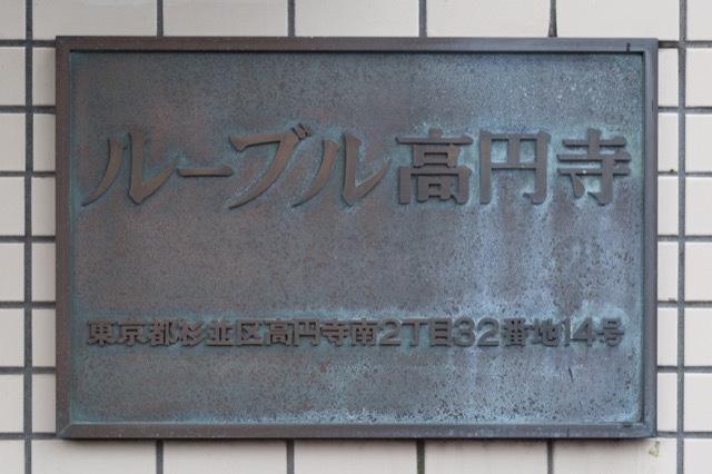 ルーブル高円寺の看板