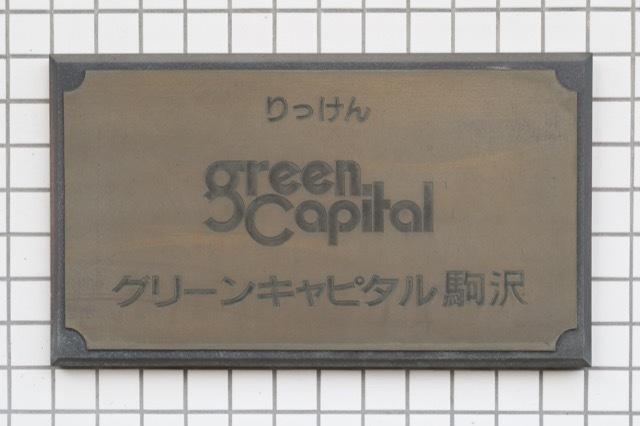 グリーンキャピタル駒沢の看板