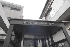グランフォルム中野江原町の看板