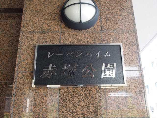 レーベンハイム赤塚公園の看板
