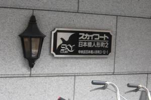 スカイコート日本橋人形町第2の看板