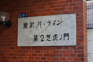 東武ハイライン第2芝虎ノ門の看板