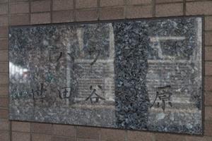 ハウス世田谷松原の看板