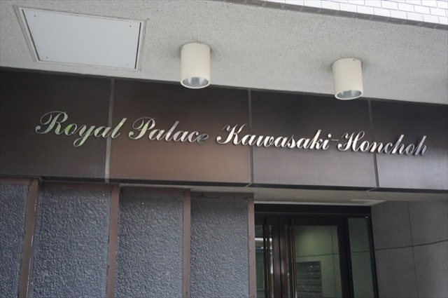 ロイヤルパレス川崎本町の看板