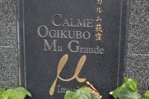 カルム荻窪ミューグランデの看板