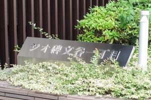 ジオ碑文谷一丁目の看板