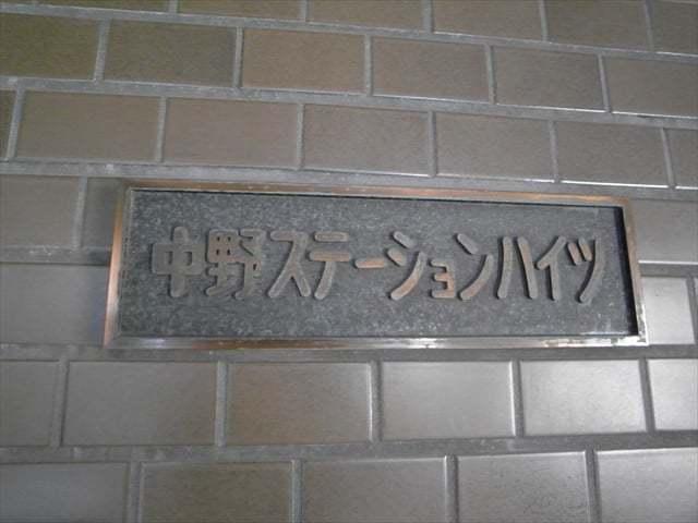 中野ステーションハイツの看板