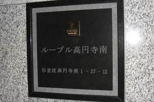 ルーブル高円寺南の看板