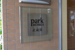 パークホームズ武蔵関の看板