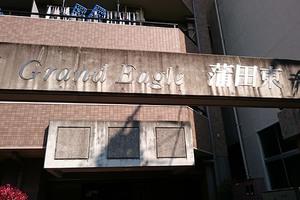 グランイーグル蒲田東の看板