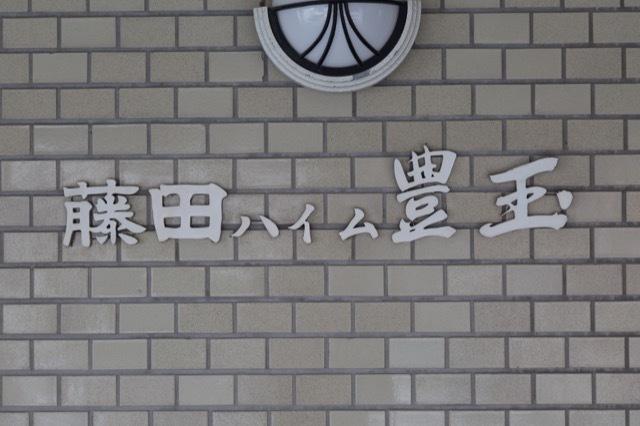 藤田ハイム豊玉の看板