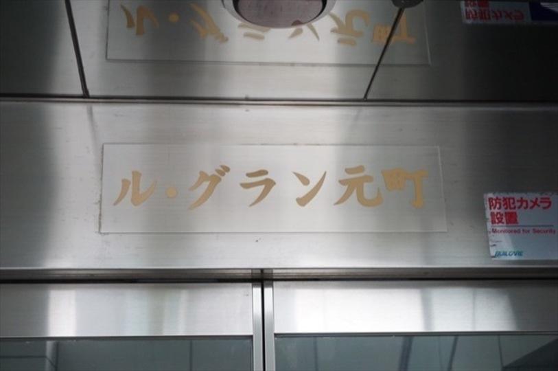 ルグラン元町の看板