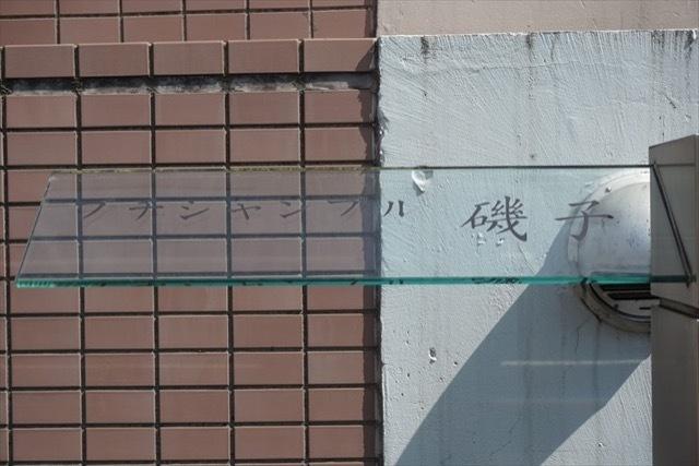 プチシャンプル磯子の看板