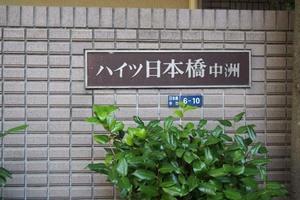 ハイツ日本橋中洲の看板