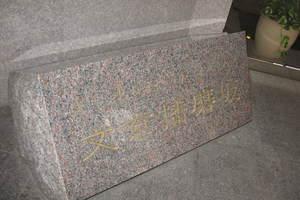 クリオレミントンハウス文京播磨坂の看板