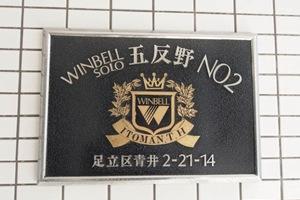 ウィンベルソロ五反野第2の看板