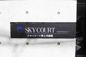 スカイコート押上弐番館の看板