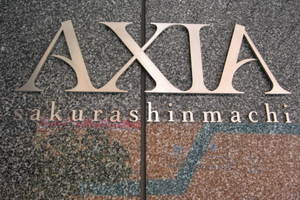 アクシア桜新町の看板