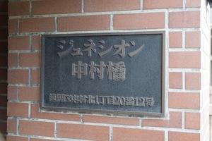 ジュネシオン中村橋の看板