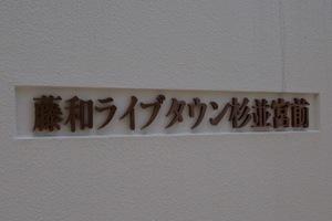 藤和ライブタウン杉並宮前の看板