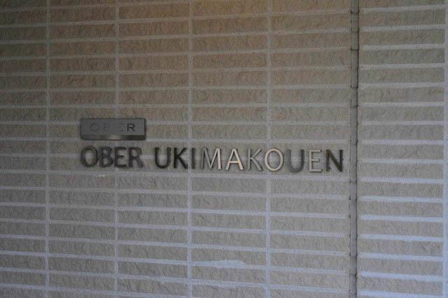 オーベル浮間公園の看板