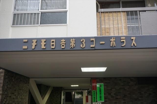 ニチモ日吉第3コーポラスの看板