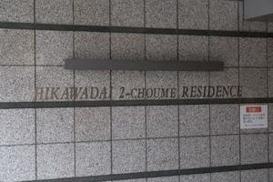 藤和シティホームズ氷川台二丁目レジデンスの看板
