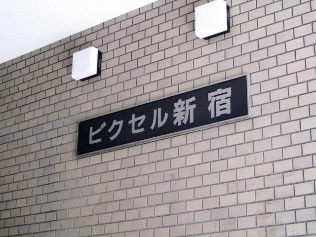 ビクセル新宿の看板