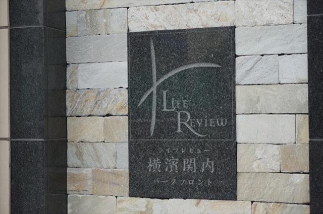 ライフレビュー横浜関内パークフロントの看板