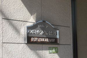 エンゼルハイム入谷中央公園の看板