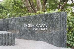小石川パークタワーの看板