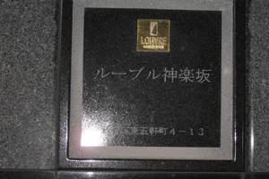ルーブル神楽坂の看板