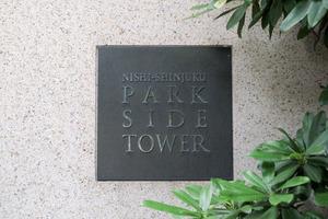 西新宿パークサイドタワーの看板