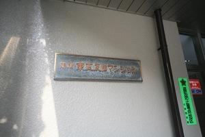 東建東五反田マンションの看板