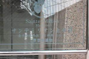 サンテミリオン上井草の看板