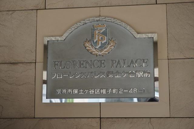 フローレンスパレス保土ヶ谷駅前の看板
