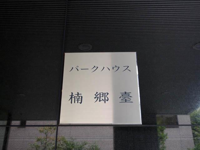 パークハウス楠郷臺の看板