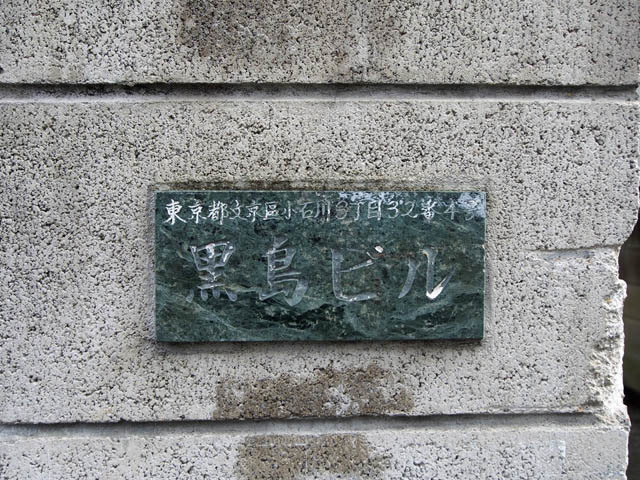 黒島マンションの看板