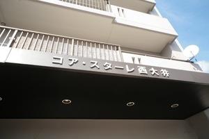 コア・スターレ西大井の看板