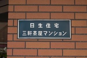 日生住宅三軒茶屋マンションの看板