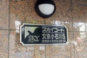 スカイコート文京小石川第5の看板