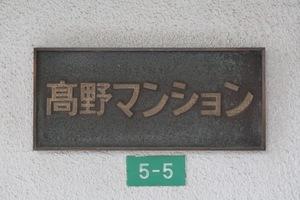 高野マンションの看板