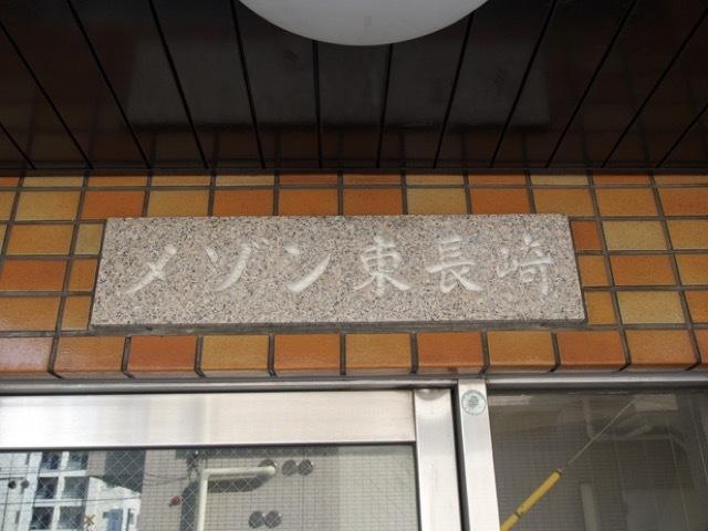 メゾンヒガシナガサキの看板