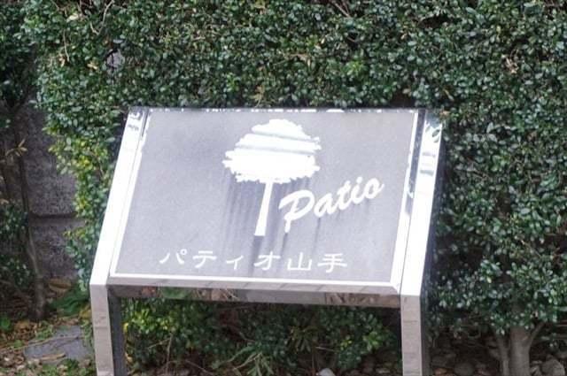 パティオ山手の看板