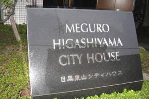 目黒東山シティハウスの看板