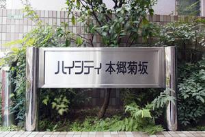 ハイシティ本郷菊坂の看板