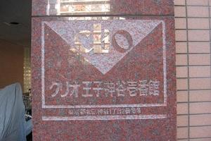 クリオ王子神谷壱番館の看板
