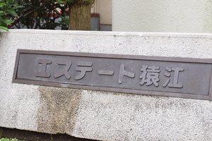 エステート猿江(1〜3号棟)の看板