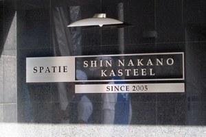 スパシエ新中野カステールの看板