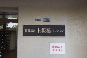 日商岩井上板橋マンションの看板